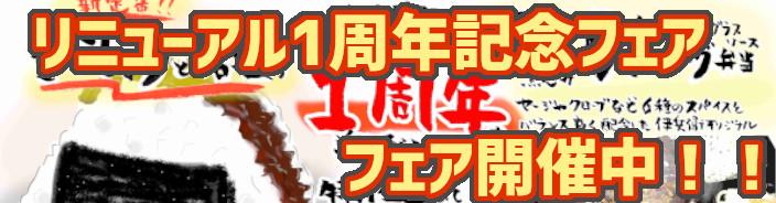 【2021年3月26日~4月9日まで】お弁当の伊兵衛リニューアル1周年記念イベント開催中!!